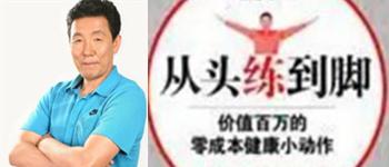 赵之心,国家级社会体育指导员